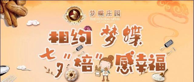 幸福烘焙,七夕有你 【梦蝶庄园】趣味烘焙甜蜜开启!