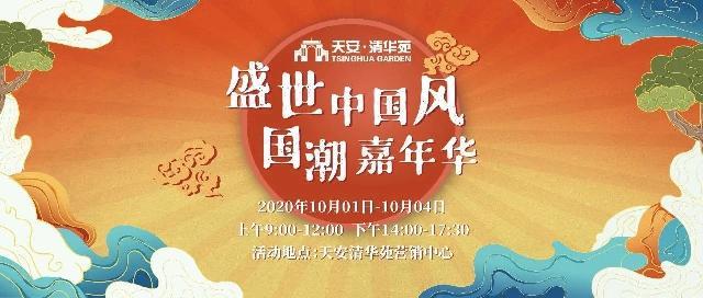 """天安清华苑,活动报名丨""""十一""""国潮DIY ,邀您嗨玩小长假!"""