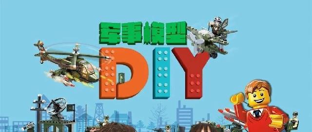 【梦蝶庄园】军事模型DIY霸气来袭,邀你玩转十一假期!