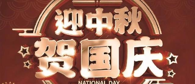 【梦蝶庄园】欢度国庆喜迎中秋,到访有惊喜!现金+豪礼~