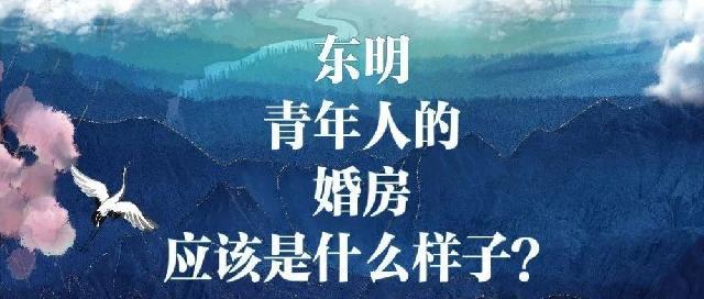 天安清华苑|东明青年人的婚房应该是怎样?