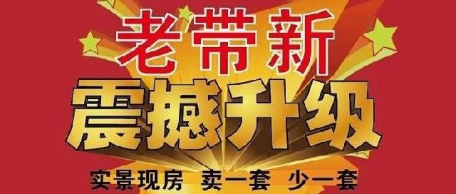 """【梦蝶庄园重磅福利】新年老带新,心意足""""薪""""意更足!"""