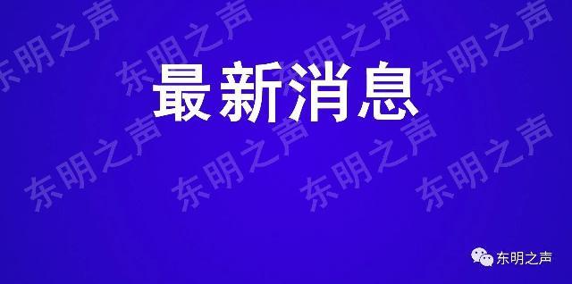 搬迁时间点已定!东明黄河滩区居民迁建2号、3号村台搬迁工作推进会召开